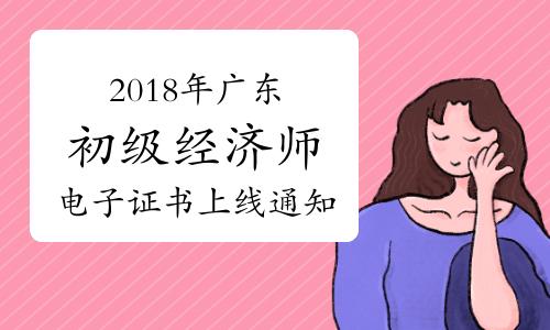 2018年廣東初級經濟師電子證書上線通知