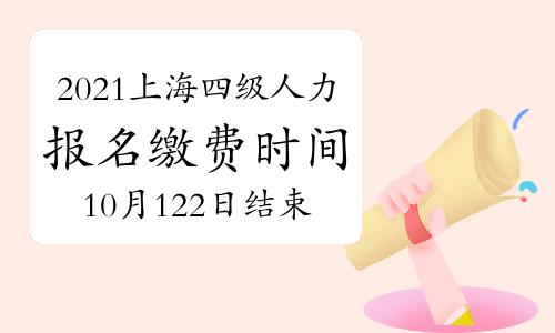 2021上海四级人力资源管理师考试报名缴费10月22日结束