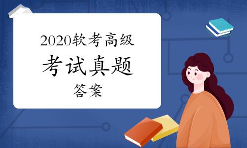 免費下載:2020年軟考高級考試真題及答案【綜合知識】(文字版)