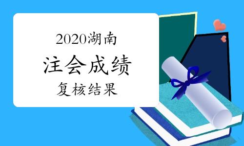 2020年湖南注册会计师成绩复核结果公布时间