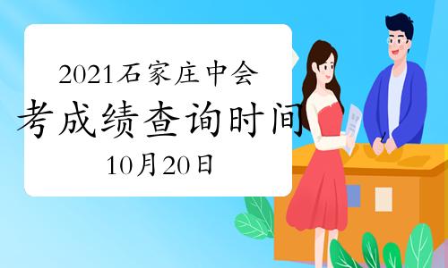 2021年河北石家庄中级会计考试成绩查询时间10月20日公布