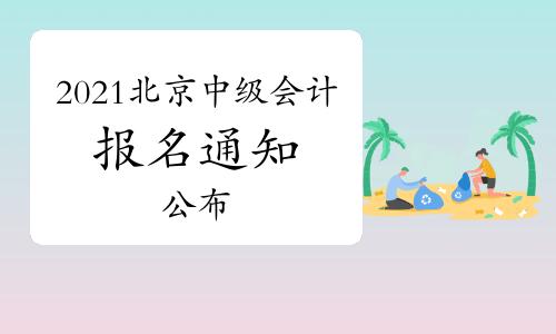 2021年北京市中级会计考试报名日程安排及有关事项的通知公布