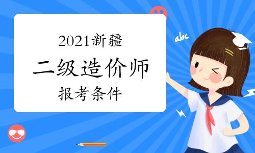 2021新疆二级造价师报考条件