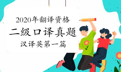 2020年翻译资格二级口译真题汉译英第一篇:乡村振兴