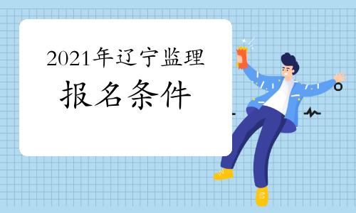 想報考2021年遼寧監理工程師,需要達到什么條件?