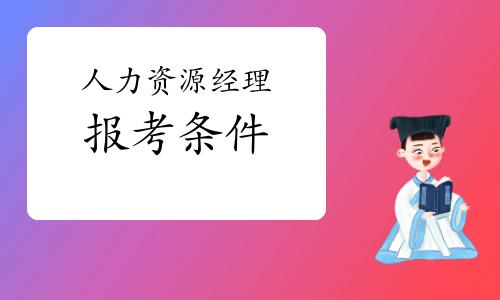 2021年第三批陕西人力资源经理考试报考条件