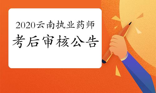 2021年云南执业药师合格人员考后审核通知