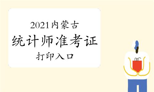 2021年内蒙古统计师准考证打印入口