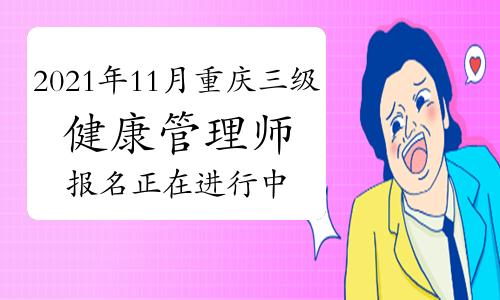 2021年11月重庆三级健康管理师报名正在进行中