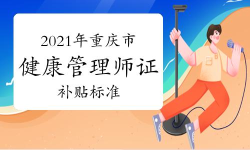2021年重庆市健康管理师证补贴标准
