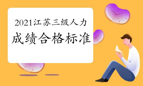 2021年江苏三级人力资源管理师成绩合格标准