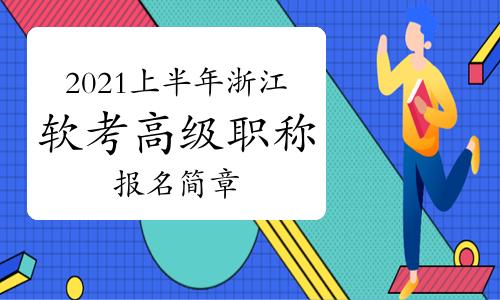 2021年上半年浙江软考高级考试报名工作安排通知(3月20日至4月12日)