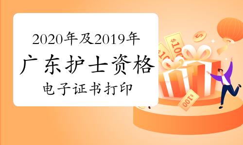 广东2020年及2019年护士执业资格电子证书打印流程