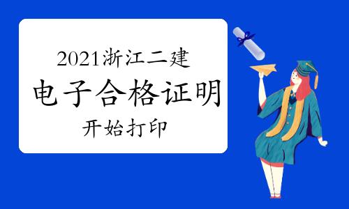 2021年浙江二级建造师电子合格证明打印入口已开通