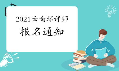 官宣:2021年云南環境影響評價工程師考試報名通知