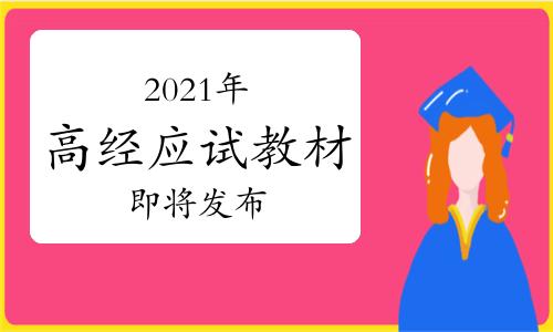 2021年高级经济师环球网校应试教材即将发布