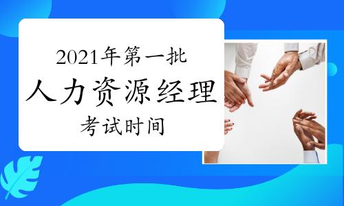 2021年第一批次西藏人力资源经理考试时间