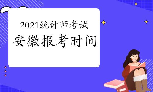 2021安徽统计师考试报考时间预计