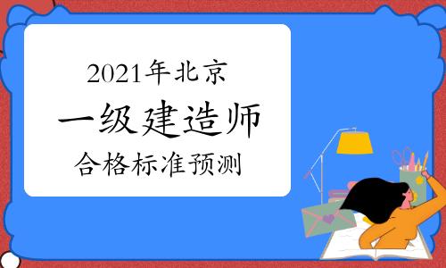 2021年北京一级建造师考试成绩合格标准预测