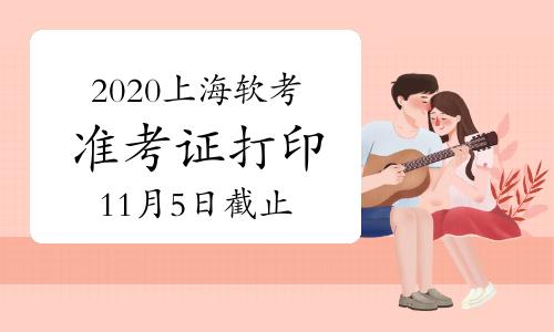 2020年上海軟考高級準考證打印入口11月5日16:00關閉