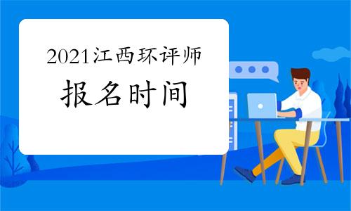2021年江西环境影响评价工程师考试报名时间:2月至4月