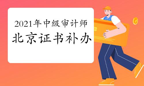 2021年北京中级审计师证书补办通知