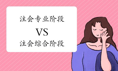 注册会计师专业阶段和综合阶段哪个难?有什么区别?