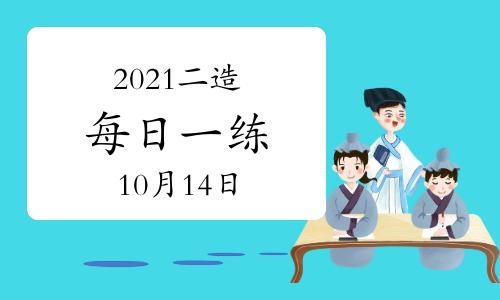 环球网校2021年二级造价工程师每日一练及答案免费下载(10月14日)