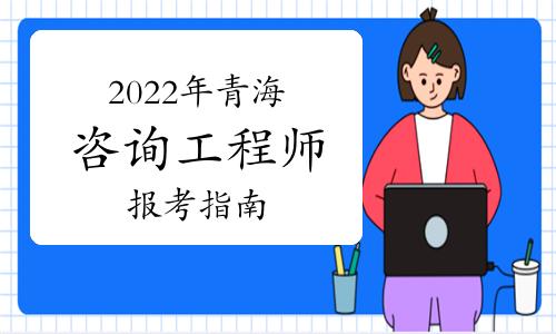 2022年青海省咨询工程师报名时间及报名费用