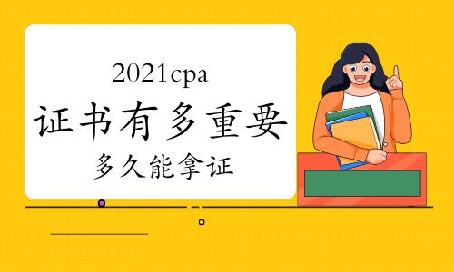 2021cpa证书有多重要,多久能拿证?