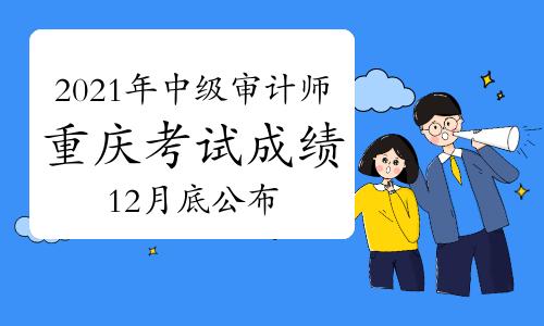 2021年重庆中级审计师考试成绩12月底公布
