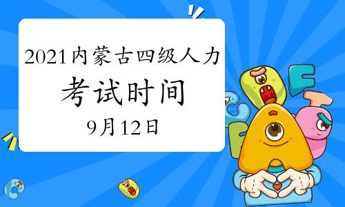 2021年9月内蒙古四级人力资源管理师考试时间将在:9月12日开考