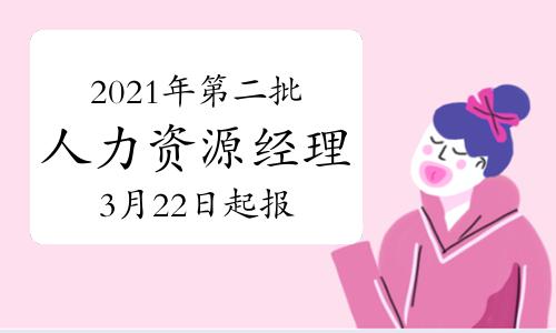2021年天津第二批次人力资源经理报名时间:3月22日开始