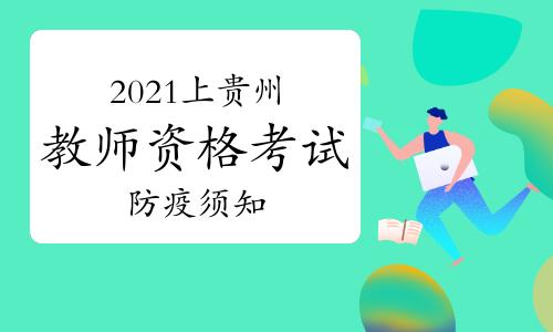 2021年上半年贵州教师资格证考试考生防疫须知