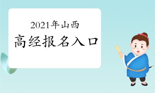 2021年山西高级经济师报名入口官网为中国人事考试网