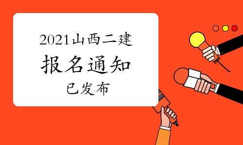 【官方通知】2021年山西二级建造师考试报名通知已发布!