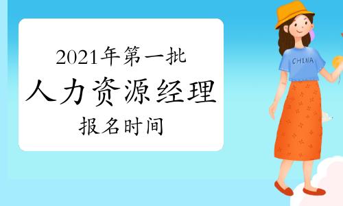 2021年第一批次江苏人力资源经理报名时间