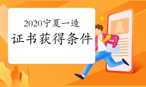 2020年宁夏一级造价师合格证书获得条件