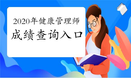 中国卫生人才网2020年健康管理师成绩查询入口已开通!