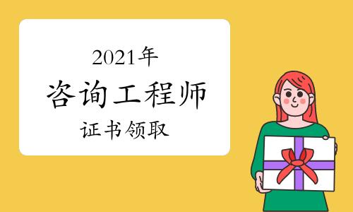 2021年咨询工程师证书,啥时候能领?