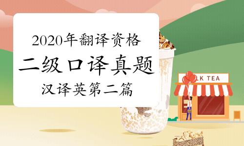 2020年翻译资格二级口译真题汉译英第二篇:产能过剩