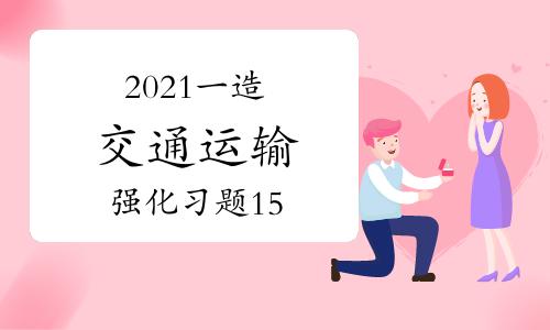 2021一級造價工程師《交通運輸》強化習題(15)