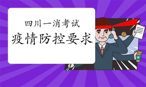 2021年四川一级消防工程师考试疫情防控要求
