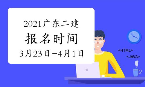 2021年广东二级建造师报名时间公布:3月23日至4月1日