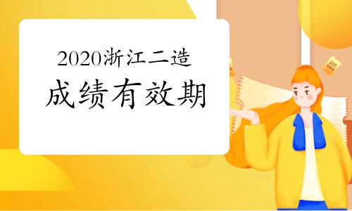 2020年浙江二級造價工程師成績有效期