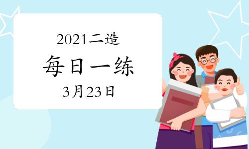 環球網校2021年二級造價工程師每日一練及答案免費下載(3月23日)