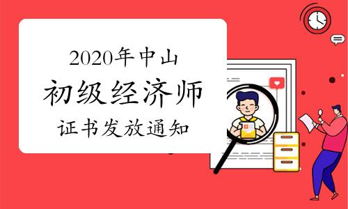 2020年中山初级经济师证书发放通知