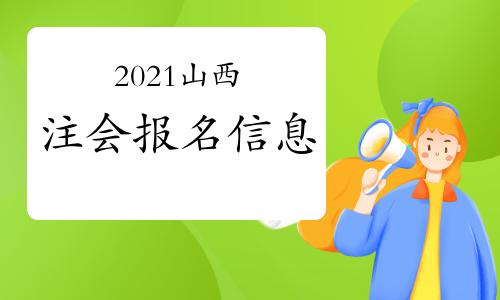 2021年山西注会报名信息汇总(3月23日更新)