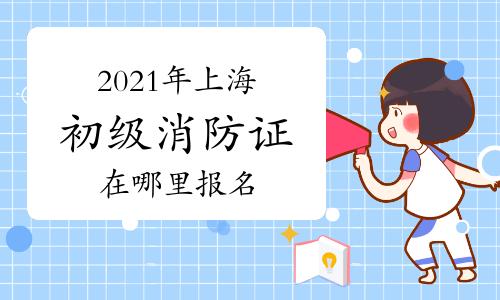 初级消防员:2021年上海消防证在哪里报名官网?