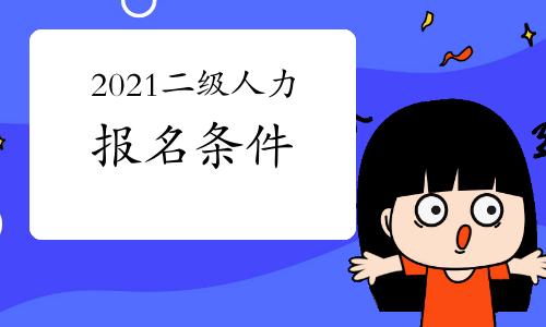 2021年江西二级人力资源管理师报名条件